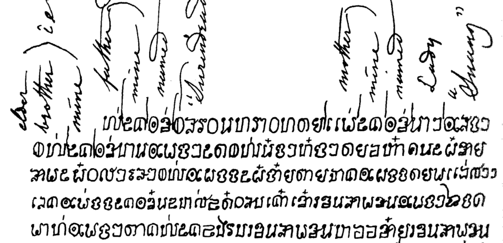 Lithographic copy of the Ram Khamhaeng inscription with partial translations by King Rama IV