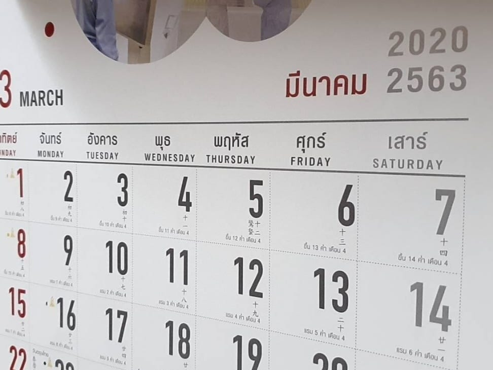 A Thai calendar showing the year in the Common and Buddhist Era